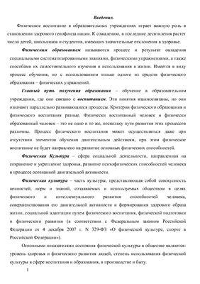 Особенности физического воспитания и образования в России
