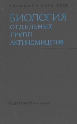 Красильников Н.А. (ред.) Биология отдельных групп актиномицетов