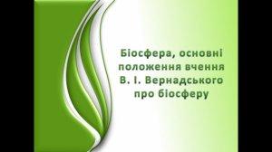 Біосфера, основні положення вчення В.І. Вернадського про біосферу