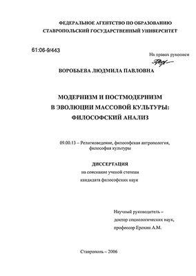 Воробьева Л.П. Модернизм и постмодернизм в эволюции массовой культуры: философский анализ