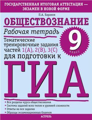 Баранов П.А. Обществознание. Рабочая тетрадь. Тематические тренировочные задания частей 1(A), 2(B), 3(C) для подготовки к ГИА. 9 класс