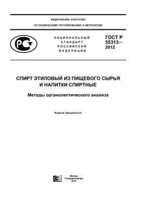 ГОСТ Р 55313-2012 Спирт этиловый из пищевого сырья и напитки спиртные. Методы органолептического анализа