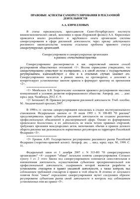 Кирилловых А.А. Правовые аспекты саморегулирования в рекламной деятельности