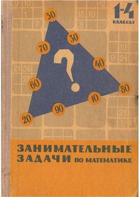 Сорокин П.И. Занимательные задачи по математике. С решениями и методическими указаниями