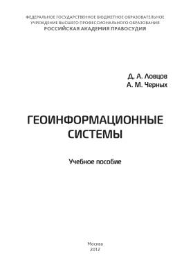 Ловцов Д.А., Черных А.М. Геоинформационные системы