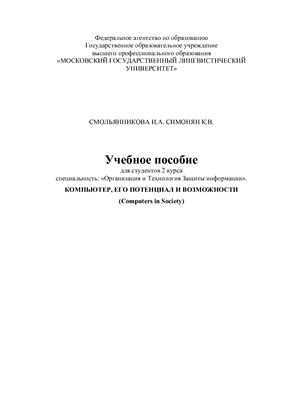 Смольянникова И.А., Симонян К.В. Компьютер, его потенциал и возможности