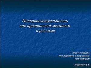 Агранович В.Б. Реклама. В 6-и частях