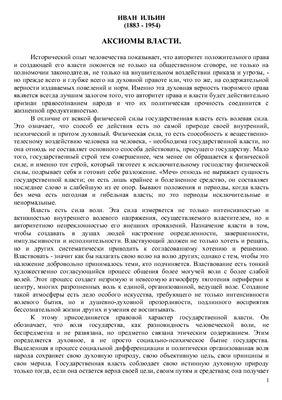 Ильин Иван. Аксиомы власти