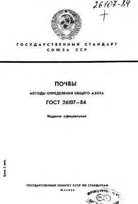 ГОСТ 26107-84 - Почвы. Методы определения общего азота