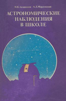 Андрианов Н.К., Марленский А.Д. Астрономические наблюдения в школе