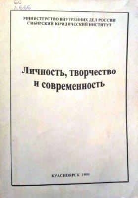 Невирко Д.Д. (отв. ред.) Личность, творчество и современность: сборник научных трудов. Вып. 2