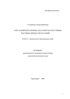 Голованова Т.И. Свет и микроорганизмы антагонисты в регуляции ростовых процессов растений