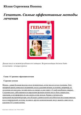 Попова Ю. Гепатит. Самые эффективные методы лечения