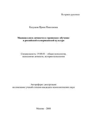 Калуцкая И.Н. Макиавеллизм личности и троянское обучение в российской и американской культуре