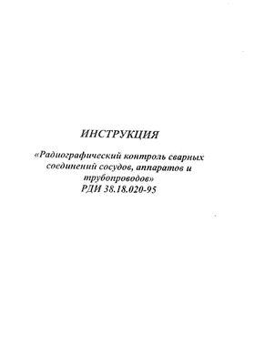РДИ 38.18.020-95 Инструкция по радиографическому контролю сварных соединений сосудов, аппаратов и трубопроводов