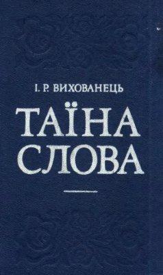 Вихованець І.Р. Таїна слова