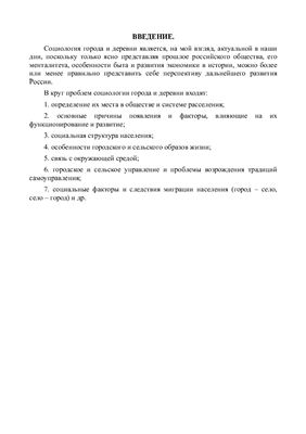 Проблема социального развития города и деревни в современной России