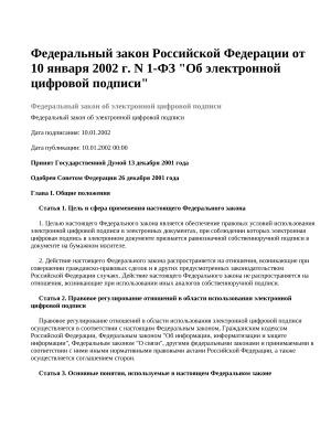 Федеральный закон Российской Федерации от 10 января 2002 г. N 1-ФЗ