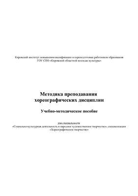 Калугина О.Г. Методика преподавания хореографических дисциплин