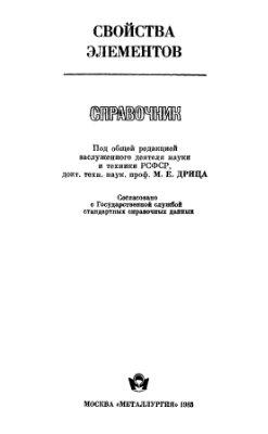 Дриц М.Е. (ред.) Свойства элементов. Справочник