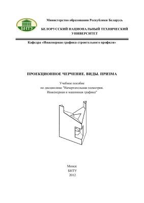 Иванова Л.С., Рылова О.Г. Проекционное черчение. Виды. Призма