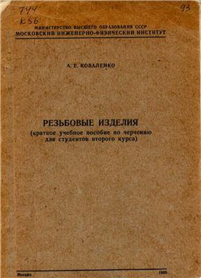 Коваленко А.Е. Резьбовые изделия