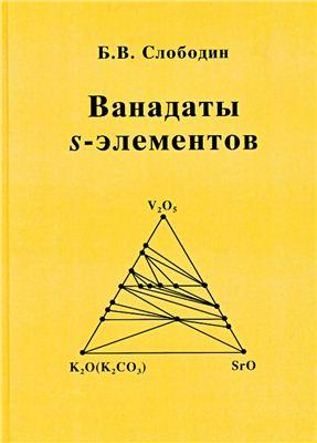 Слободин Б.В. Ванадаты s-элементов