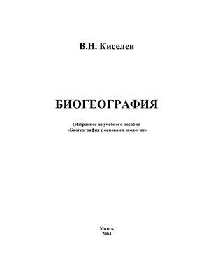 Киселев В.Н. Биогеография (Избранное из учебного пособия Биогеография с основами экологии)