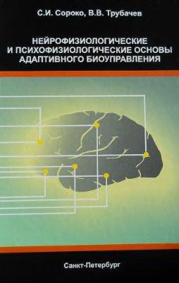 Сороко С.И., Трубачев В.В. Нейрофизиологические и психофизиологические основы адаптивного биоуправления