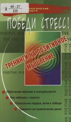 Иржанова Л.С. Победи стресс! Тренинги на позитивное мышление