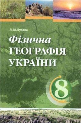 Булава Л.М. Фізична географія України. 8 клас