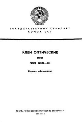 ГОСТ 14887-80 Клеи оптические. Типы