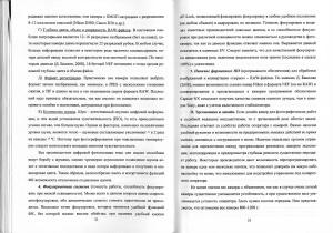 Колкутин В. Судебно-медицинская фотография. Современные аспекты