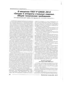 Зусмановская С.И., Грибов Д.А., Круглов С.С. О введении ГОСТ Р 52630-2012 Сосуды и аппараты стальные сварные. Общие технические требования