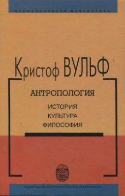 Вульф К. Антропология. История, культура, философия