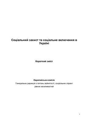 Соціальний захист та соціальне включення в Україні. Короткий зміст