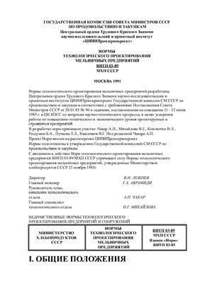 ВНТП 03-89 Нормы технологического проектирования мельничных предприятий