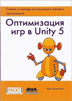 Дикинсон К. Оптимизация игр в Unity 5
