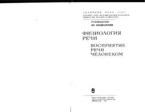 Чистович Л.А., Венцов А.В., Гранстрем М.П. Физиология речи. Восприятие речи человеком