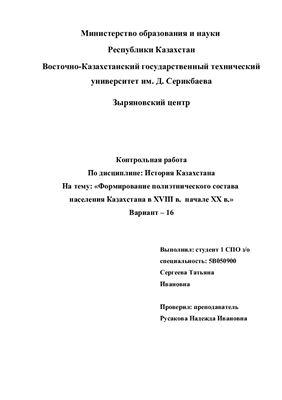 Формирование полиэтнического состава населения Казахстана в 18-начале 20 вв