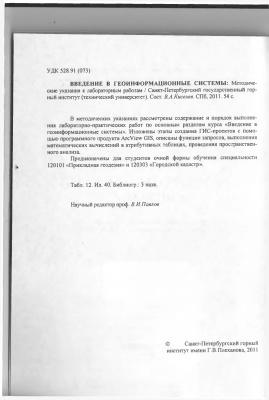 Киселев В.А. Введение в геоинформационные системы: методические указания