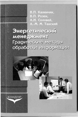 Калинчик В.П. и др. Энергетический менеджмент. Графич методы обработки информации