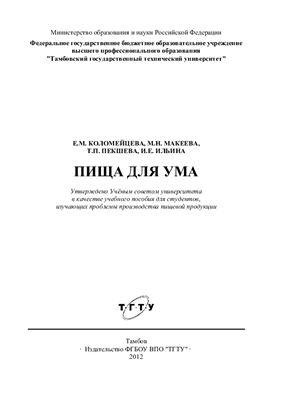 Коломейцева Е.М., Макеева М.Н., Пекшева Т.П., Ильина И.Е. Пища для ума