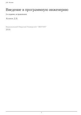 Кознов Д.В. Введение в программную инженерию