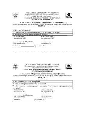 Билеты по метрологии, стандартизации и сертификации