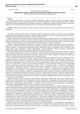 Новокрещенова И.Г., Чунакова В.В. Организация медико-социального обслуживания граждан пожилого возраста