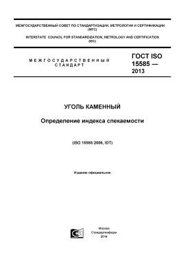 ГОСТ ISO 15585-2013 Уголь каменный. Определение индекса спекаемости