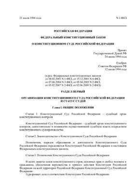 ФКЗ о конституционном суде РФ