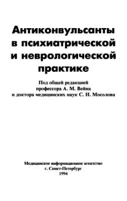 Вейн А.М., Мосолова С.Н. (общ. ред.) Антиконвульсанты в психиатрической и неврологической практике