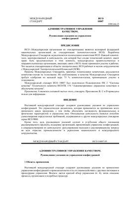 ИСО 10007-95 Административное управление качеством. Руководящие указания по управлению конфигурацией